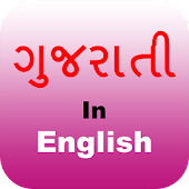 Gunglish - Type In Gujarati