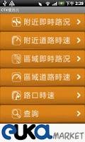 Screenshot of 悠路況