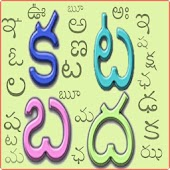 TELUGU TRACING  FOR KIDS