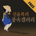 신윤복의 풍속갤러리 Free icon