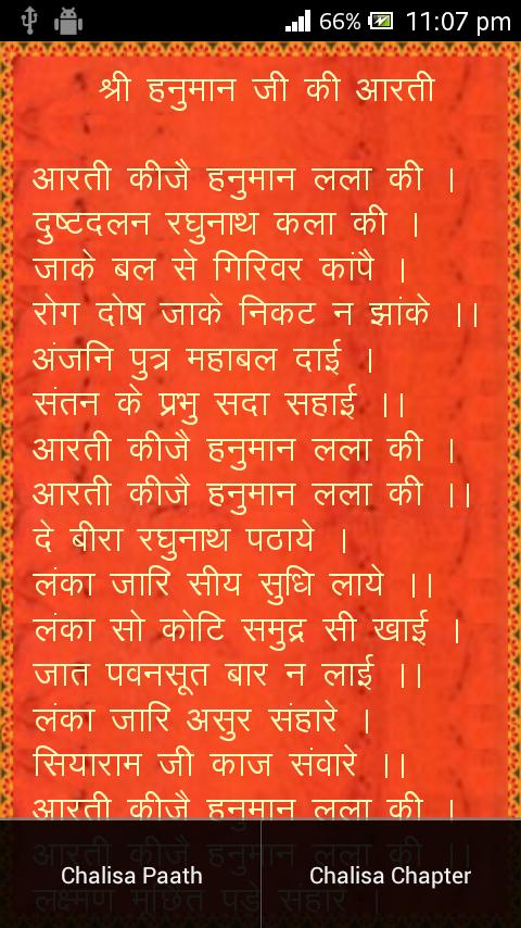 Hanuman Chalisa Paath - screenshot
