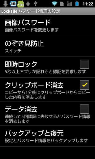 LockTile u30d1u30b9u30efu30fcu30c9u7ba1u7406 1.0.2 Windows u7528 8