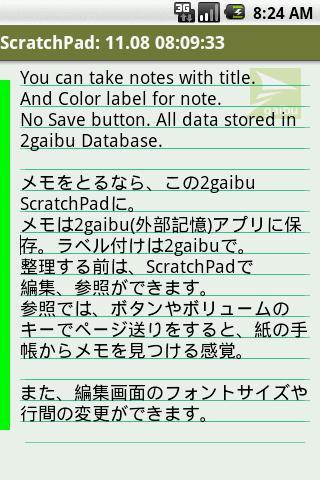 2gaibu ScratchPad 1.4.2 Windows u7528 1