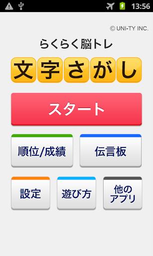 文字さがし(らくらく脳トレ!シリーズ)