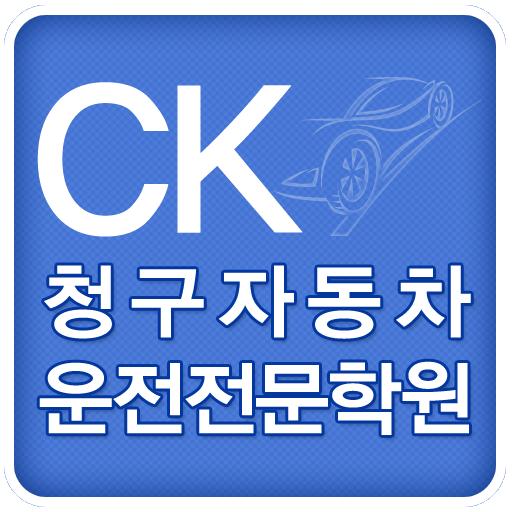 청구자동차운전전문학원 (대구,운전면허학원,운전학원)