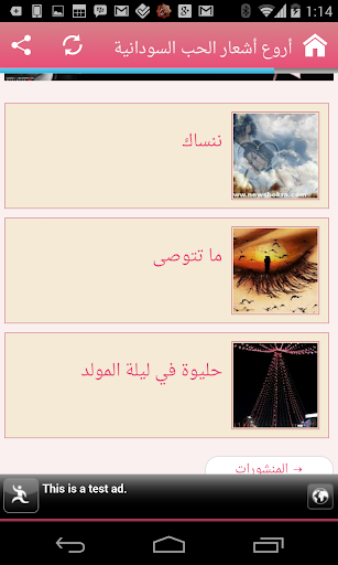 玩免費娛樂APP|下載أروع أشعار الحب السودانية app不用錢|硬是要APP
