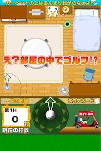 どこでもゴルフキッズ- screenshot thumbnail