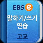 EBSe 말하기/쓰기 [고교]