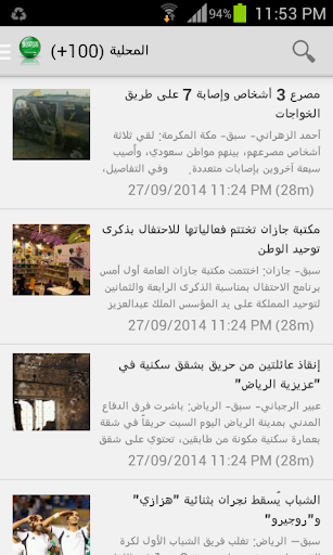 玩新聞App|الأخبار السعودية免費|APP試玩