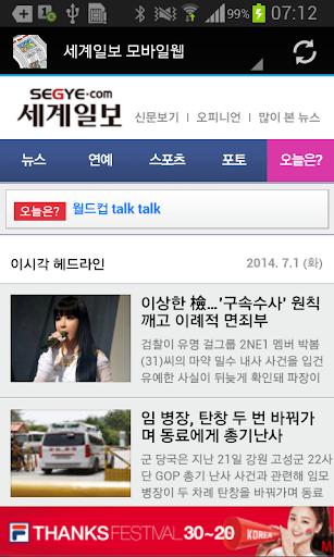 한국어 신문 - Korea