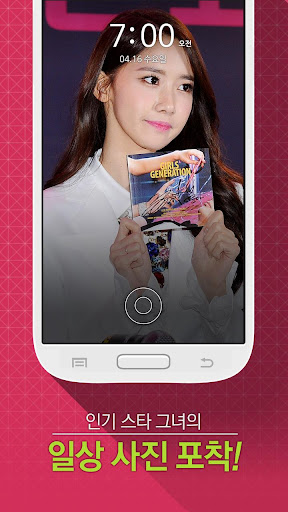 여자 아이돌 스타 사진 마이스크린 My screen