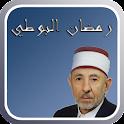محاضرات الشيخ رمضان البوطي icon