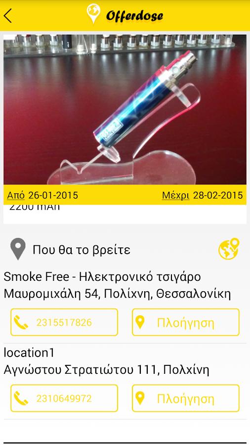 Offerdose - screenshot