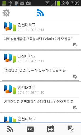 인천대학교 알리미