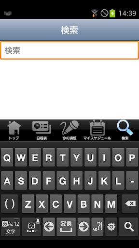 u7b2c102u56deu65e5u672cu6cccu5c3fu5668u79d1u5b66u4f1au7dcfu4f1a Mobile Planner 1.0.0 Windows u7528 2