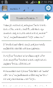 Telugu Bible Offline- screenshot thumbnail