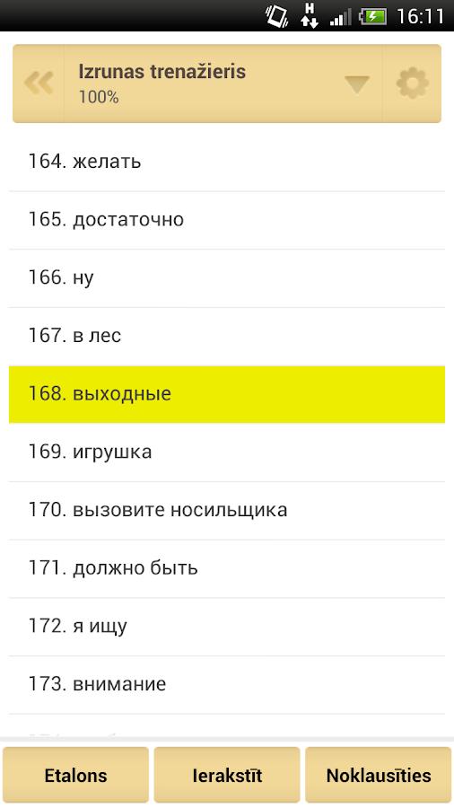 QuickTeacher Krievu valoda- screenshot