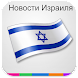 Новости Израиля