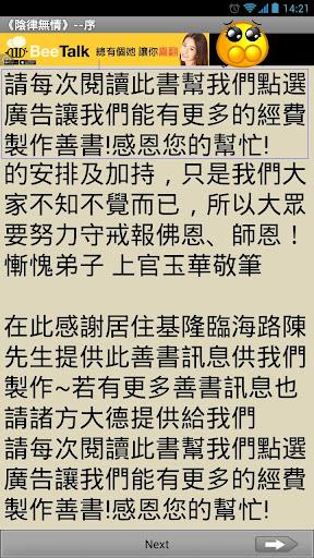 【免費生活App】百業經(佛陀說故事喔很精彩一定要讀)-APP點子