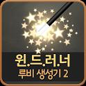 윈드러너 루비생성기2 icon