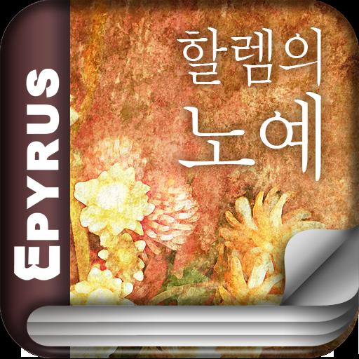 [로맨스]할렘의 노예(전2권,완)-에피루스 베스트로맨스 書籍 App LOGO-APP試玩