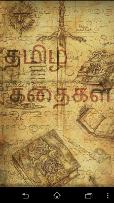 Tamil Short Stories - screenshot