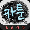 헤헤케케 카툰 – 세계 만화 모음앱 icon