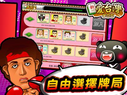 iTaiwan Mahjong Free Screenshot 10