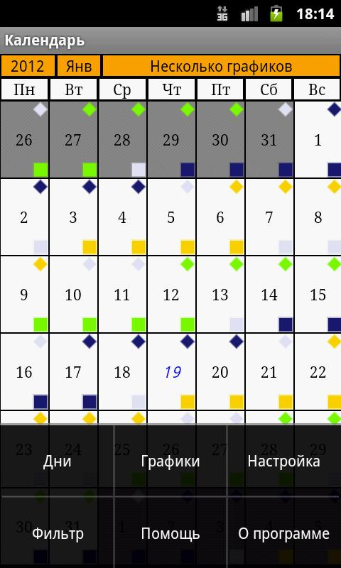 My Shift Calendar - screenshot