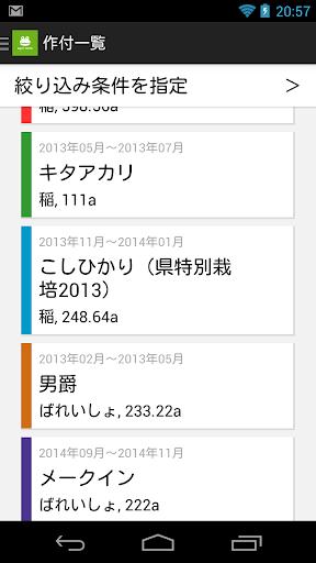 u30a2u30b0u30eau30ceu30fcu30c8 - ITu306eu529bu3067u8fb2u696du7d4cu55b6u3084JGAPu306au3069GAPu8a8du8a3cu306eu53d6u5f97u3092u30b5u30ddu30fcu30c8 2.25.0 Windows u7528 6