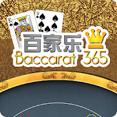 Baccarat 365