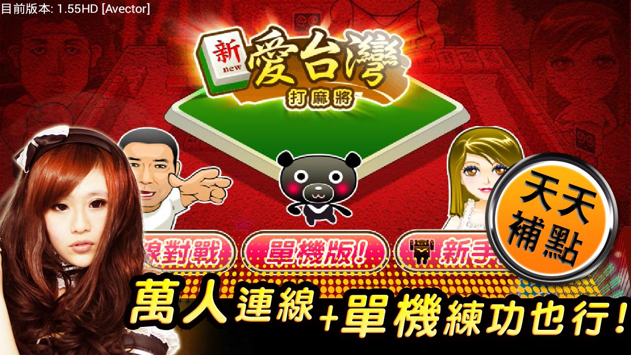 Taiwan Mahjong Online HD - screenshot