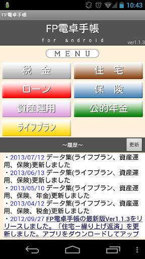 FPu96fbu5353u624bu5e33 1.6.0 Windows u7528 1