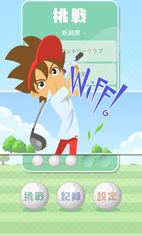 Collect! Hole-in-one- screenshot