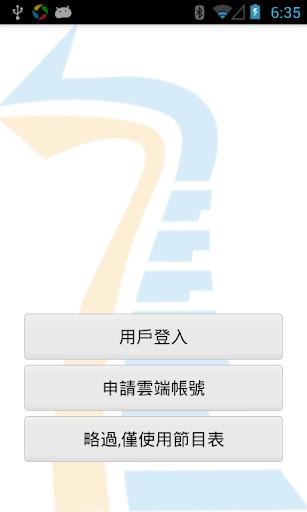 【免費娛樂App】雲端錄影-APP點子