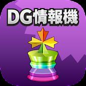 DG情報機-Divine Gate圖鑑+快訊+討論(非官方)