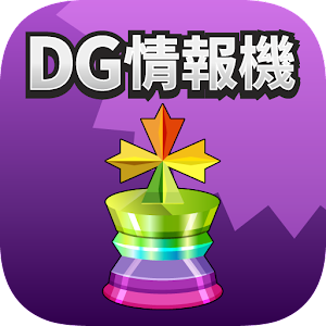 DG情報機-Divine Gate圖鑑+快訊+討論(非官方) 社交 App LOGO-APP試玩