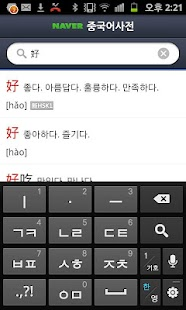 네이버 중한사전 Chinese Dictionary - screenshot thumbnail