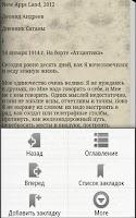Screenshot of Дневник Сатаны Л.Андреев