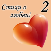 Стихи о любви 2!