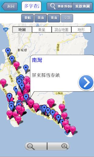 玩免費旅遊APP|下載台灣觀光景點 app不用錢|硬是要APP