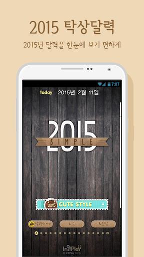 탁상달력 2015 : 심플 위젯
