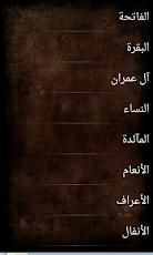 تطبيق المصحف المعلم - القرآن كاملا للاندرويد والهواتف الذكية مجانى بصيغة APK