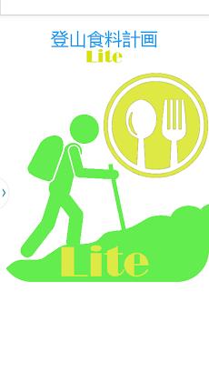 登山食料計画 Lite ~登山時のカロリー計算~のおすすめ画像1