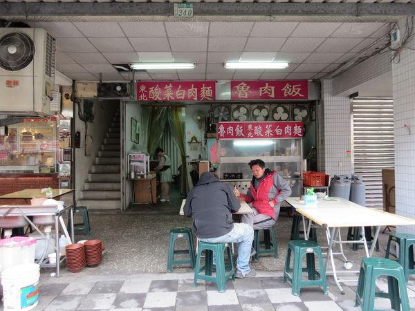 小如東北酸菜白肉麵館【樟樹灣】(新北市汐止區)