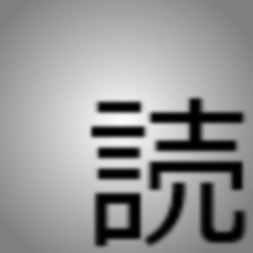 テキスト読み・定型文編集型ボイスロイド LOGO-APP點子