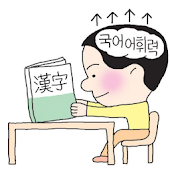 Aprender Coreano Facilmente