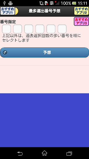 Loto6u30ecu30f3u30b8u30e3u30fcFREE 1.26 Windows u7528 8