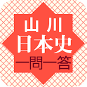山川日本史一問一答 logo