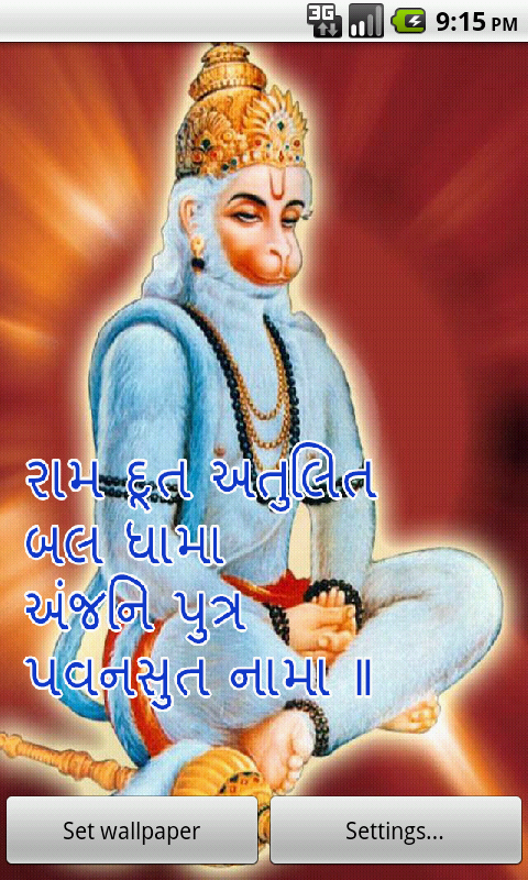 hanuman chalisa gujarati text photoshop